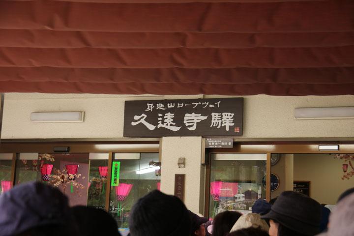 ロープウェイ駅.jpg