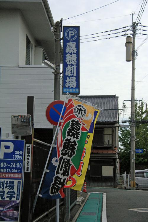 嘉穂劇場.jpg