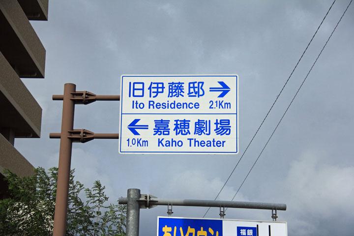 嘉穂劇場への道.jpg
