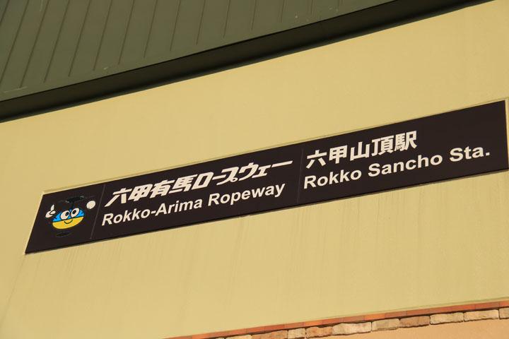 山頂駅.jpg