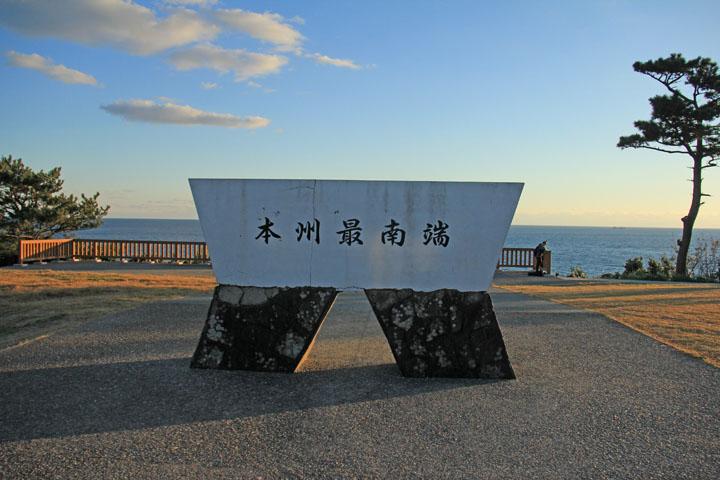 本州最南端.jpg