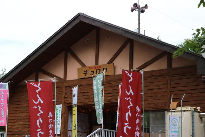 森の物産館キョロロ.jpg
