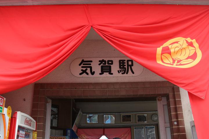 気賀駅.jpg