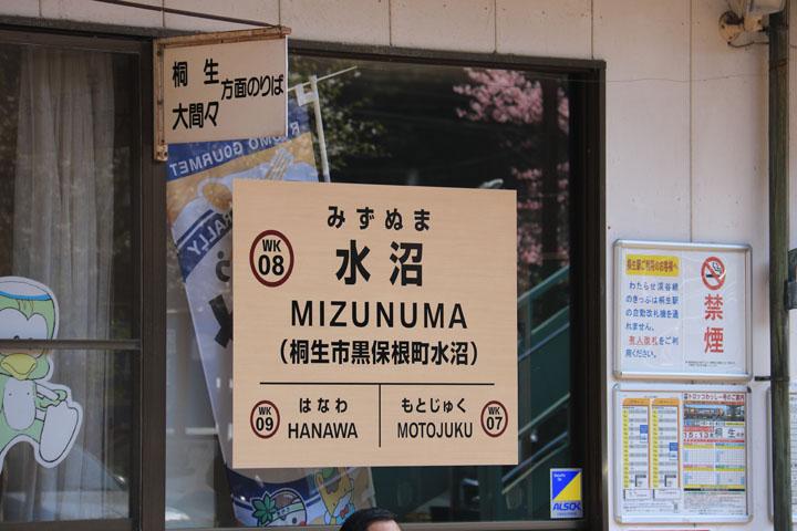 水沼駅.jpg