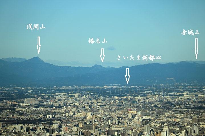 浅間山と榛名山.jpg
