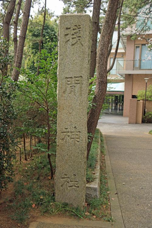 浅間神社石柱.jpg