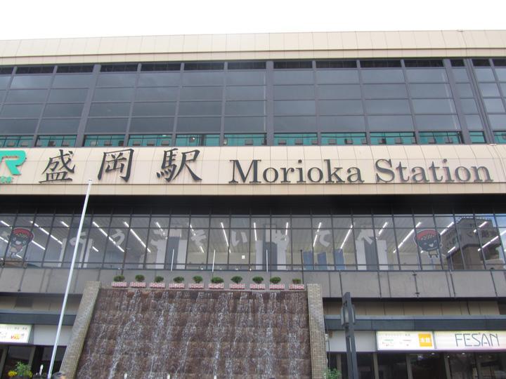 盛岡駅.jpg