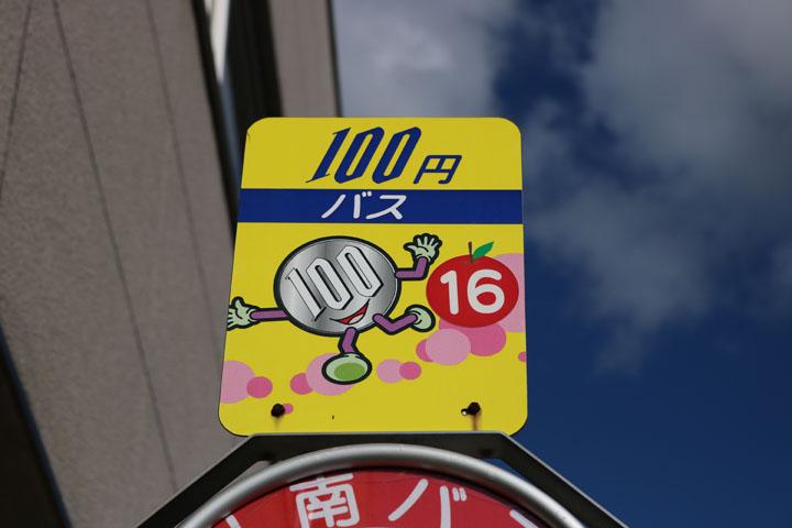 100円バス.jpg