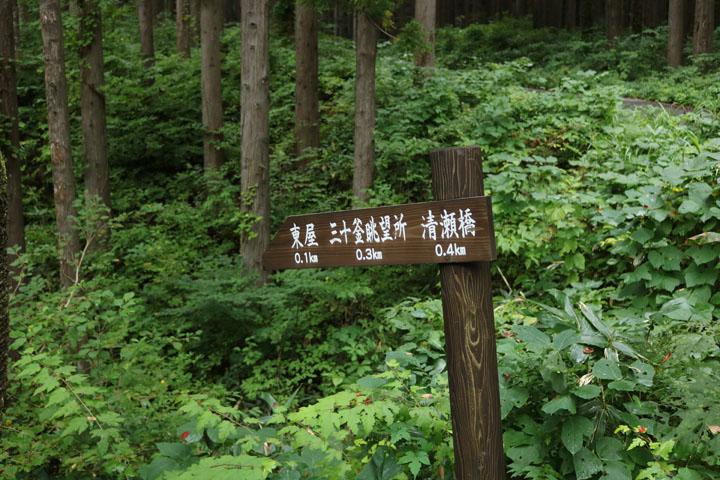 三十釜渓谷.jpg