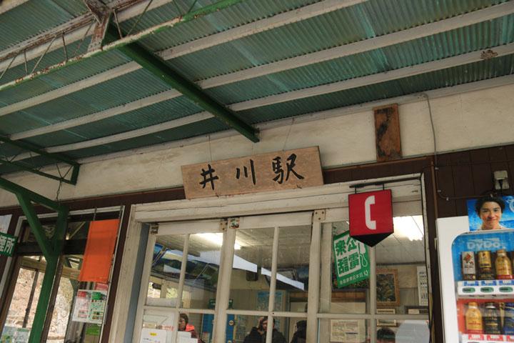 井川駅.jpg