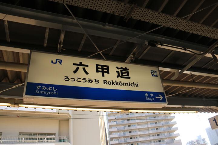 六甲道駅.jpg