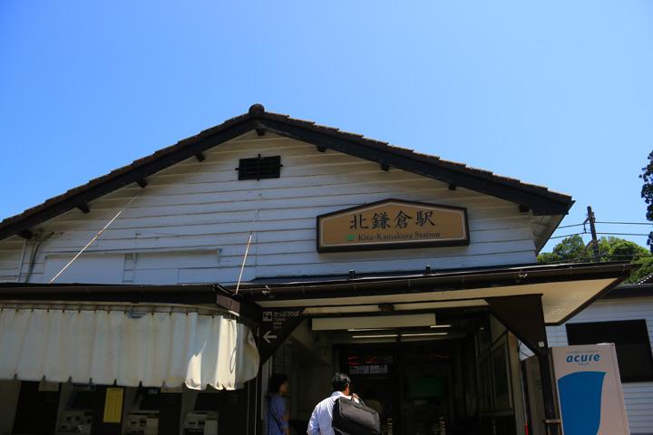 北鎌倉駅.jpg