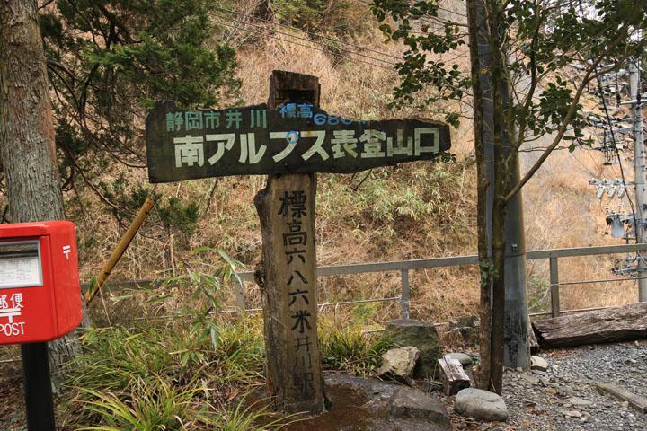 南アルプス表登山口.jpg