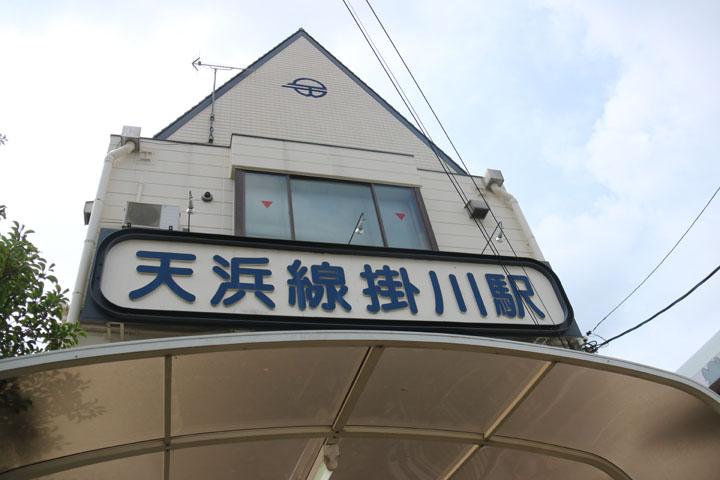 天浜線駅.jpg