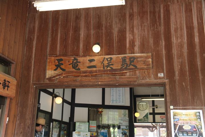 天竜二俣駅.jpg