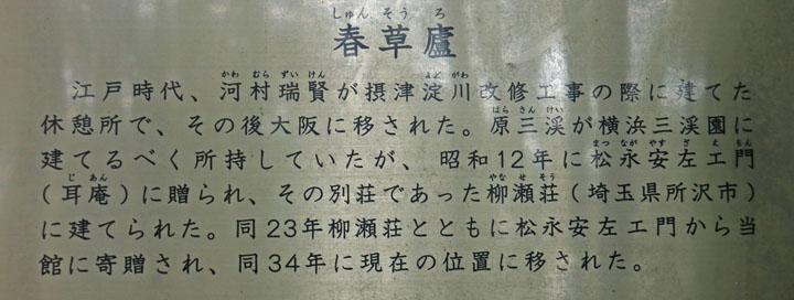 春草蘆説明.jpg