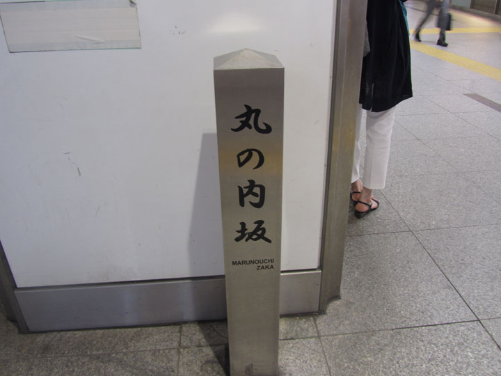 駅の中の坂.jpg